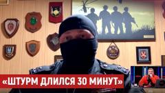 Замкомандира СОБРа «Рысь» - с подробностями штурма дома Барданова, стрелявшего в Мытищах