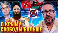 Сегодня в Крыму свободы явно больше