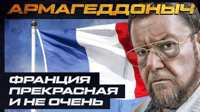 Соловьёв LIVE 27.04.2021. Франция, прекрасная и не очень. АРМАГЕДДОНЫЧ