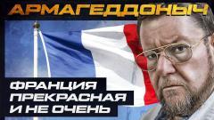 Соловьёв LIVE. Франция, прекрасная и не очень. АРМАГЕДДОНЫЧ от 27.04.2021