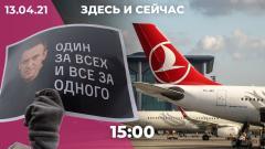 Дождь. Весенняя акция за Навального. Российские туристы без Турции. Что будет в послании Путина 21 апреля от 13.04.2021