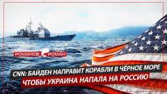 Политическая Россия. CNN: Байден направит корабли в Чёрное море, чтобы Украина напала на Россию от 09.04.2021