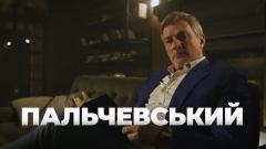 НАШ. Шоу Андрея Пальчевского от 07.04.2021