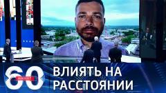 60 минут. Собкор РИА: США не хотят становиться стороной минского процесса