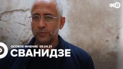 Особое мнение. Николай Сванидзе 09.04.2021