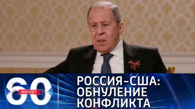 Видео 27.04.2021. 60 минут. Лавров: обнуление конфликта России и США можно начать с президентства Обамы