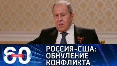 60 минут. Лавров: обнуление конфликта России и США можно начать с президентства Обамы от 27.04.2021