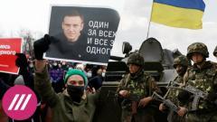 Дождь. Ситуация в Донбассе. Штаб Навального в Дагестане. Давление на движение «Голос» перед выборами от 11.04.2021