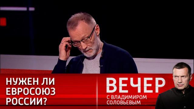 Видео 29.04.2021. Вечер с Соловьевым. России стоит вывести отношения со странами ЕС на двусторонний уровень