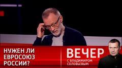 Вечер с Соловьевым. России стоит вывести отношения со странами ЕС на двусторонний уровень от 29.04.2021