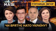 НАШ. «Пятница. Вечер». Украина VS Россия - что ждет Донбасс от 09.04.2021