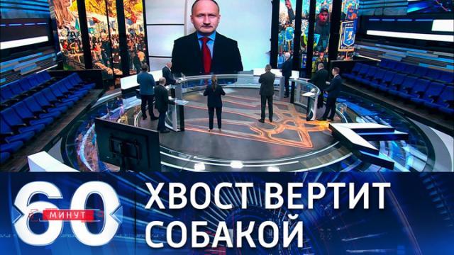 Видео 29.04.2021. 60 минут. Экс-депутат ЕП: Восточная Европа стала манипулятором в отношениях США и России