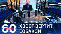 60 минут. Экс-депутат ЕП: Восточная Европа стала манипулятором в отношениях США и России