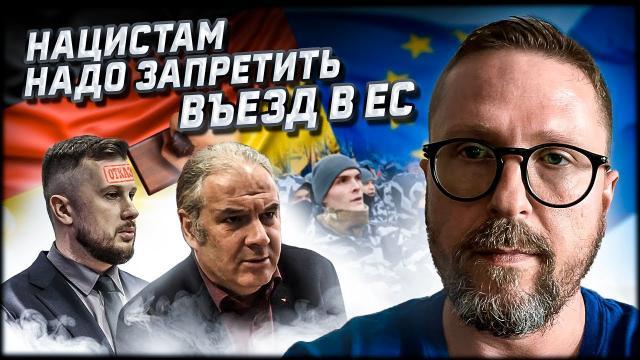 Анатолий Шарий 05.04.2021. Надо запретить неонаци из Украины въезд в ЕС
