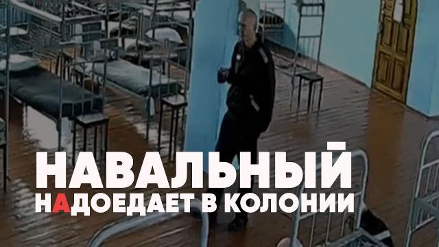 Полный контакт с Владимиром Соловьевым 08.04.2021. Навальный надоедает в колонии. «Пытки» конфетой и курицей. Киев провоцирует войну