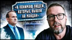 """Медведчук: """"Я понимаю людей, что вышли на Майдан"""""""