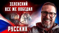 Анатолий Шарий. Зеленский все же победил Россию от 15.04.2021
