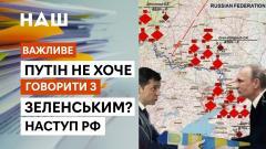 НАШ. Важливе. Зеленский VS Путин. Напряжение на восточной границе. Бойко. Лазарев от 12.04.2021