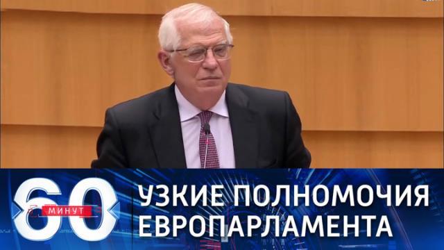 Видео 29.04.2021. 60 минут. Боррель: Европарламент забрался на территорию чужих компетенций