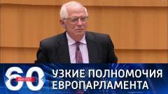 60 минут. Боррель: Европарламент забрался на территорию чужих компетенций