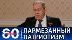 60 минут. Сергей Лавров процитировал Кеннеди в связи с продуктовыми контрсанкциями