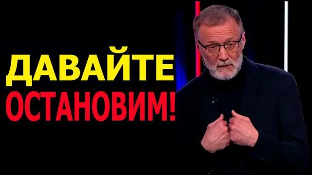Видео 12.04.2021. Вечер с Соловьевым. Россия нападает на Европу! Мы осознаём катастрофу! Можно было договориться...