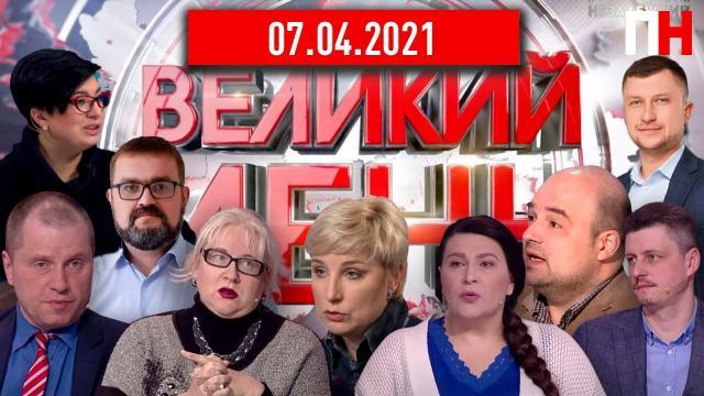 Перший Незалежний 07.04.2021. Большой день. Обострение на Донбассе. В плену пандемии