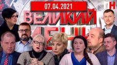 Большой день. Обострение на Донбассе. В плену пандемии