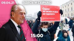Дождь. 3,5 года колонии после акции за Навального. Умер муж королевы Елизаветы. Макаревич о политзаключенных от 09.04.2021