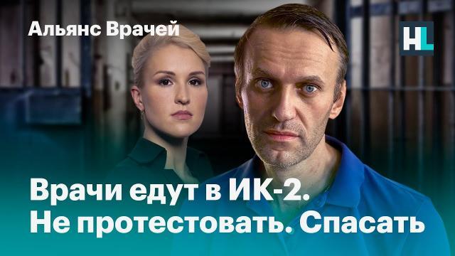 Алексей Навальный LIVE 05.04.2021. Врачи едут в ИК-2. Не протестовать. Спасать