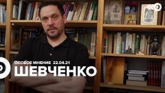 Особое мнение. Максим Шевченко 22.04.2021