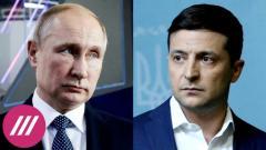 Дождь. «Зеленский попался на тот же прием, что и Байден»: возможна ли встреча с Путиным в Ватикане от 29.04.2021