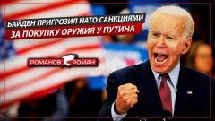 """Маразм крепчал"": Байден пригрозил санкциями против НАТО за покупку оружия у Путина"