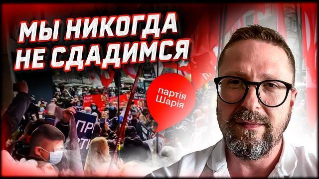 Анатолий Шарий 06.04.2021. Как мы передали привет Зе из-под суда