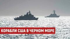 Соловьёв LIVE. Баранец рассказал, что Россия сделает с американскими кораблями в Черном море от 09.04.2021