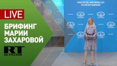 Брифинг официального представителя МИД Марии Захаровой от 01.04.2021