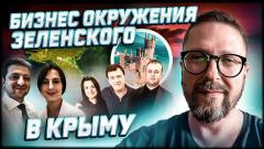 Анатолий Шарий. Друзьям Зели можно вести бизнес в Крыму от 01.04.2021