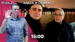 Дождь. Голодовка Навального: реакция и последствия. Пытки в отделе полиции в Дагестане. Отец Жданова в СИЗО от 01.04.2021