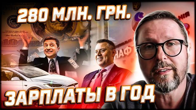 Анатолий Шарий 01.04.2021. Два миллиона в сутки для протеже Зеленского