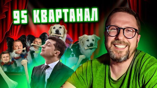 Анатолий Шарий 28.04.2021. 95 Квартал отжигает про 112 канал