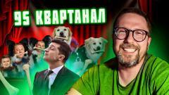 Анатолий Шарий. 95 Квартал отжигает про 112 канал от 28.04.2021