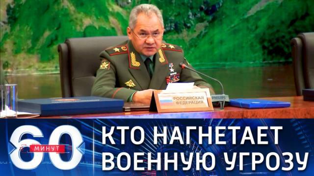 Видео 27.04.2021. 60 минут. Шойгу: США и НАТО способствуют росту военной опасности в Европе