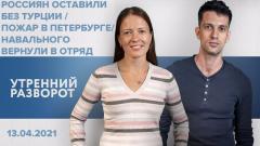 Утренний разворот. Майерс и Нарышкин. Кац. Ломидзе. Гончаренко от 13.04.2021