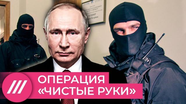 Телеканал Дождь 30.04.2021. Какую западню Путин придумал для оппозиции