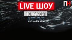 Перший Незалежний. Live шоу от 13.04.2021