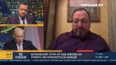 Белковский: Нападет ли Путин на Украину, сделает ли ему больно Байден, о Навальном