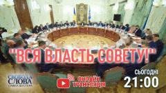 Свобода слова Савика Шустера. «Вся власть совету!» от 09.04.2021