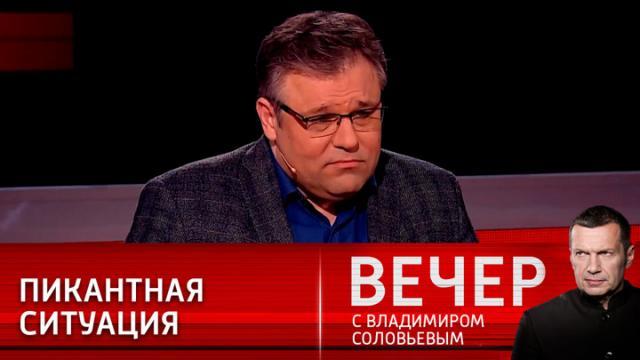 Видео 28.04.2021. Вечер с Соловьевым. Мирошник: РФ должна применить свои рычаги воздействия на ситуацию в Донбассе