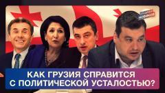 Политическая Россия. Как Грузия справится с политической усталостью от 13.04.2021