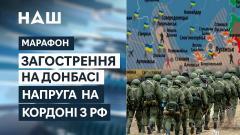 НАШ. Марафон. Зеленский ждет звонка с Путиным. Уроки Полтавской битвы и действия Мазепы. Долженков от 12.04.2021